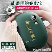暖手寶充電寶usb兩用二合一迷你多功能便攜女取暖熱手蛋冬季暖手神器自發熱大容量