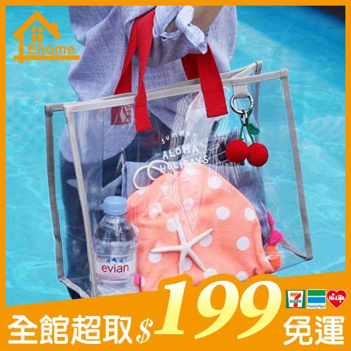 ✤宜家✤清新夏日透明PVC手提袋 手拎游泳包 時尚旅行沙灘包 乾濕分離包