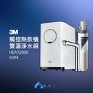 3M HEAT2000 廚下型觸控式熱飲機 雙溫淨水組 搭載S004淨水系統 #贈HCR-02軟水系統 | 極淨水