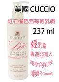 «CUCCIO »Naturale Skin Care 紅石榴巴西苺輕乳霜237ml