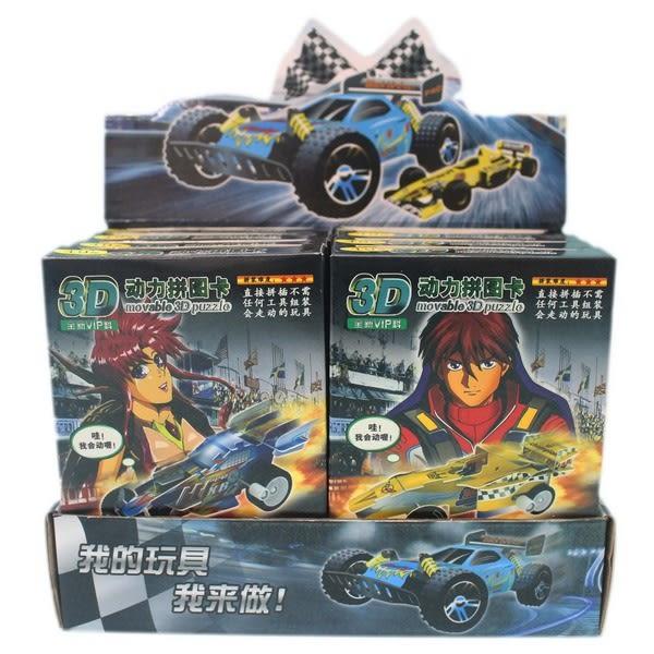 3D動力拼圖卡 賽車跑車系列 0304(第一彈)/一款入{促40} 約7-8款 可動發條式 益智教育玩具~佳304