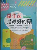 【書寶二手書T1/養生_LFV】益生菌是最好的藥_馬布魯奈克