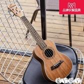 烏克麗麗 安德魯23寸尤克里里26寸初學者學生成人女單板小吉他烏克麗麗樂器 新品LX