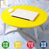 筆記本電腦桌床上書桌可折疊懶人學生學習小桌子飄窗榻榻米圓桌子 【創時代3C館】 YYX