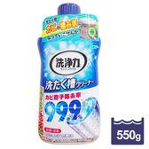 【日本エステー ST 雞仔牌】日本進口 新版 洗衣槽清潔劑 550g