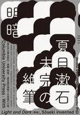 明暗(哥倫比亞大學出版社讚譽日本現代小說新面貌.出版百年最完整中文譯注版首..
