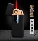 指紋感應兩用充氣打火機