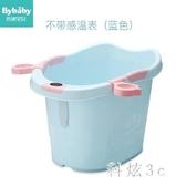 兒童泡澡桶嬰兒幼兒洗澡盆可坐躺家用大號加厚小孩寶寶沐浴桶浴盆 JA8983『科炫3C』