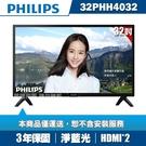 PHILIPS飛利浦 32吋液晶顯示器+...