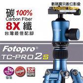 【特】FOTOPRO 富圖寶 TC-PRO2S 升級版碳纖維腳架【含T3S 雲台載重15KG,湧蓮公司貨】小蠻腰 TCPRO 2S
