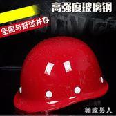 安全帽 安全帽工地施工建筑工程領導電工防護勞保玻璃鋼防砸頭盔 LN4128 【極致男人】