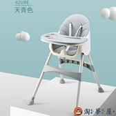 寶寶餐椅嬰兒餐桌吃飯椅兒童餐椅便攜式家用可折疊【淘夢屋】