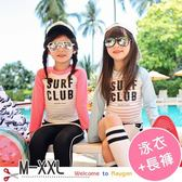 韓版兒童泳衣 中大女童 運動分體防曬 長袖+假兩件長褲 游泳 M-XXL