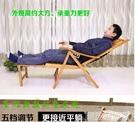 摺疊躺椅午休午睡床多功能便攜家用老人竹靠背椅簡易成人沙灘椅子 DF 交換禮物