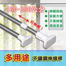 多用途不鏽鋼伸縮桿(可伸縮160~300cm) 1入 浴簾桿 窗簾桿 晾衣桿 曬衣桿