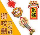 【吉祥開運坊】居家化煞【化內形煞:獅咬劍六帝錢(含銅鈴)(黃色)*1PCS】開光