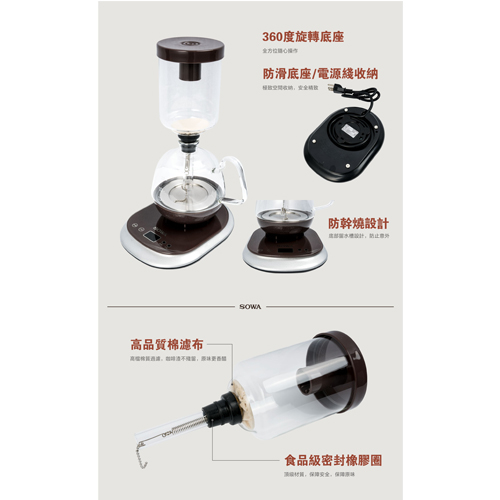 SOWA 虹吸式咖啡機 SCO-KYR0501