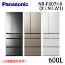 【Panasonic國際】600L 六門變頻冰箱 NR-F607HX-X1/N1/W1 免運費