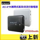 分期0利率《台南-上新》enerpad AC27K AC-27K AC27 AC-27 攜帶式直流電 交流電 行動電源 27000mAh 非AC24K AC24