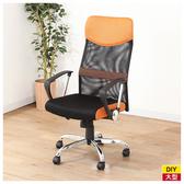 ◆電腦椅 事務椅 辦公椅 INVERNESS OR NITORI宜得利家居