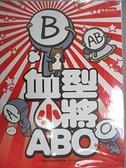 【書寶二手書T9/繪本_CWB】血型小將ABO_彭玲林, 樸東宣