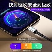蘋果傳輸線iPhone充電線手機ipad pro【極簡生活】