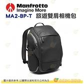 曼富圖 Manfrotto Advanced² Travel MB MA2-BP-T 公司貨 旅遊雙肩後背相機包 放筆電