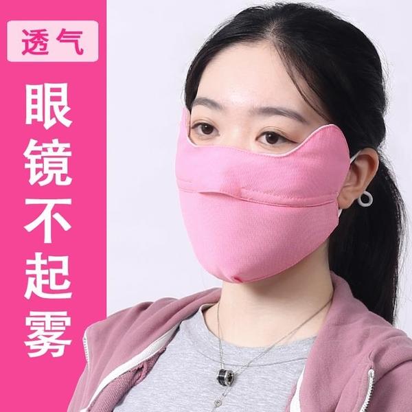 秋冬保暖口罩女透氣防霧氣防哈氣加厚護眼角騎行防塵男加大口罩 3C數位百貨