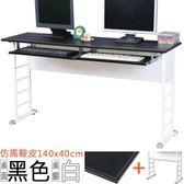 【Homelike】查理140x40工作桌(仿馬鞍皮-附二鍵盤架)桌面-黑 /