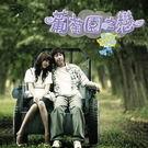 韓劇 葡萄園之戀 電視原聲帶 CD附DVD OST (音樂影片購)