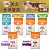 *WANG*美士NUTRO《全護營養系列-幼貓|結紮貓|熟齡貓|室內成貓|強效化毛》6.5磅 貓飼料