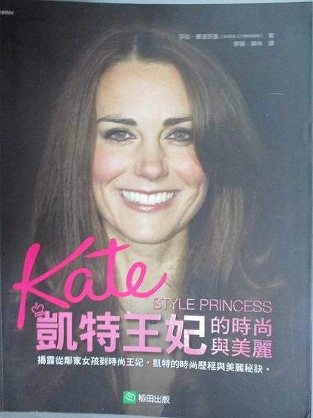 【書寶二手書T9/美容_FK9】凱特王妃的時尚與美麗_莎拉.賽溫斯基