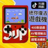 台灣現貨 新品五色 可選 SUP Game Box 復古迷你掌上遊戲機 經典遊戲機 迷你遊戲機  Lanna