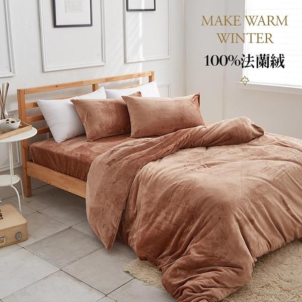《DUYAN竹漾》英式尊爵法蘭絨雙人加大床包兩用被四件組-伯爵棕