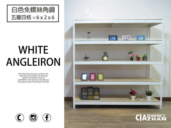 白色角鋼置物架(6x2x6尺 5層) 免螺絲角鋼層架 收納架 鞋架 書架 雜誌架 台灣製【空間特工】W6020651