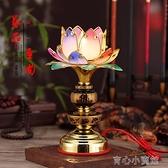 佛教用品七彩蓮花燈長明燈佛燈紅色蓮花燈佛字供燈擺件電供燈供佛【618特惠】
