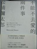 【書寶二手書T2/勵志_LFA】不能不去愛的兩件事_松浦彌太郎