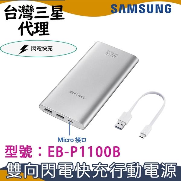 【台灣三星公司貨】EB-P1100B 原廠雙向閃電快充行動電源 10000mAh  高配版【Micro】Note8 Note9 iPhone8 XR XS