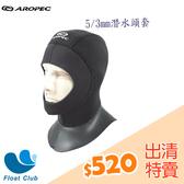AROPEC 限款尺寸#S特價 潛水頭套 5/3mm - Spy 間諜 (特價品恕不退換貨)