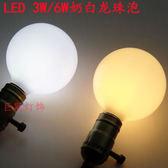 LED燈泡6W奶白龍珠泡G95G80吊燈藝術裝飾E27節能燈泡可訂110V【快速出貨】