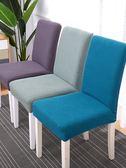 椅套北歐椅套家用簡約連體彈力通用餐椅套餐桌椅子套罩椅墊坐墊布藝 年貨慶典 限時八折