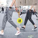 兩件褲子男正韓潮流九分褲寬鬆百搭夏季薄版學生修身格子束腳休閒褲