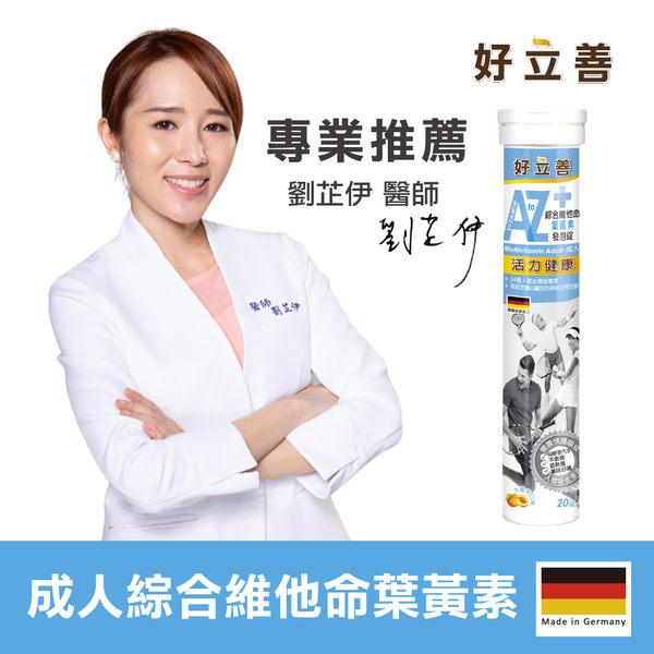 好立善 AtoZ成人綜合維他命葉黃素發泡錠 (20錠/條)