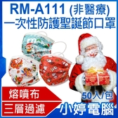 【3期零利率】現貨 RM-A111 一次性防護聖誕節口罩 50入/包 3層過濾 熔噴布