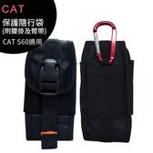 CAT S60 防水防塵防摔熱感應智慧機-原廠保護隨行袋(附腰掛及臂帶)