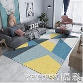 地毯ins北歐地毯墊客廳茶幾毯現代簡約臥室房間滿鋪床邊毯大面積家用LX 晶彩