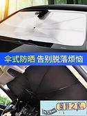 汽車遮陽傘停車用前擋遮陽簾車窗防曬隔熱板神器小車用擋風玻璃罩