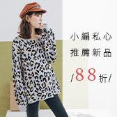 11.12 初冬序曲【新品指定款限時88折】