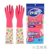 妙潔加絨加厚冬季耐用保暖手套家務洗衣廚房洗碗橡膠清潔防水手套 小艾新品