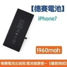 【免運費】送5大好禮【含稅發票】iPhone7 原廠德賽電池 iPhone 7 電池 1960mAh